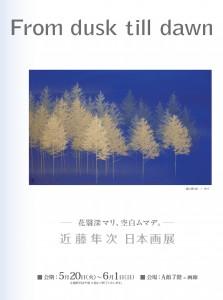 kondo_seibu_asahikawa_leaf_O_B5_h1