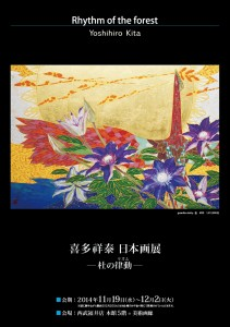 kita_SE_fukui_leaf_o_re