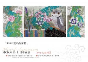 honda_SE_tsukuba_leaf_h1