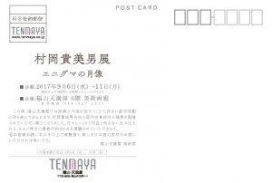 muraoka_post_U