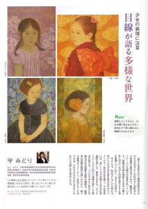artcollectors201211_mori