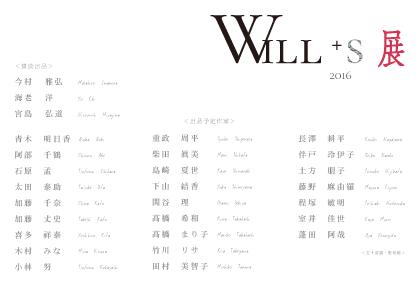 Will+s_post