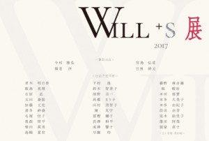 Will+s